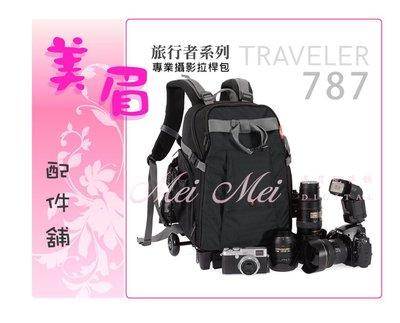 美眉配件 TRAVELER 787 後背包 含拉桿 可放14筆電 2機6鏡 拉桿包 攝影包 相機包 Jenova 吉尼佛