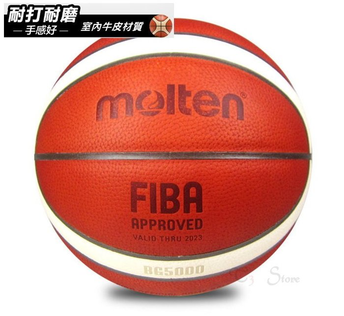 【T3】Molten GL7X BG5000 專業用球 最高等級 室內籃球 牛皮款 7號球 籃球 世界盃籃球【R79】