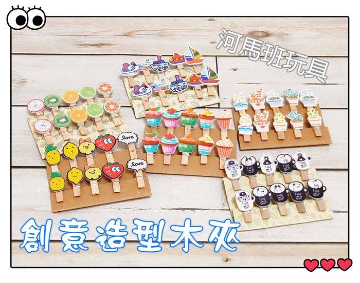河馬班玩具-創意造型木夾-甜點款/水果款/盆栽款/咖啡杯款/交通工具款/表情款