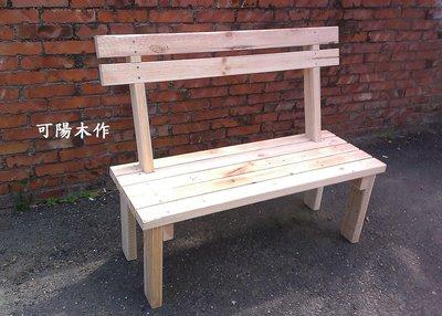 【可陽木作】原木靠背兩板長椅 / 餐椅 / 休閒椅 / 庭園椅 / 公園椅 / 木椅 木凳 / 長凳 長板凳