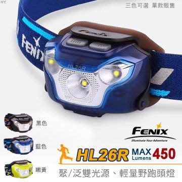 丹大戶外【Fenix】450流明 HL26R 輕量野跑頭燈