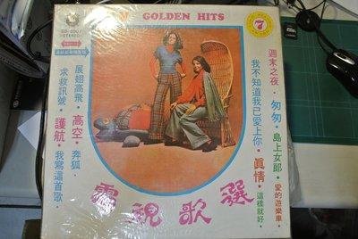 LP 黑膠唱片 ~ 電視歌選 7 ~ 1976 山水 SB-6007 無IFPI