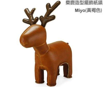 Zuny 麋鹿造型擺飾紙鎮 Miyo (黃褐色),動物造型皮革Paperweight ,可超商取貨