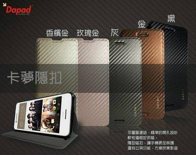 公司貨 Dapad HTC U11 卡夢 隱扣側掀式 皮套 軟套 保護套 手機套 可站立 書本式皮套