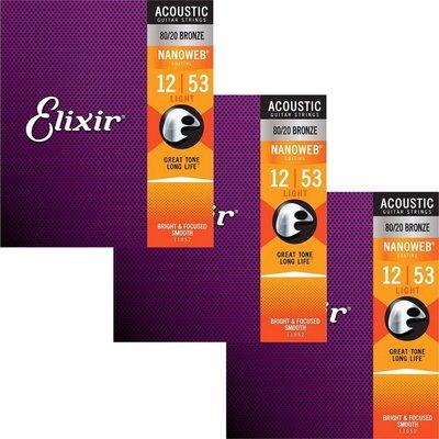 ☆唐尼樂器︵☆ Elixir NANOWEB 11052 (12-53) 薄膜 黃銅 木吉他弦【3包優惠組/免運】