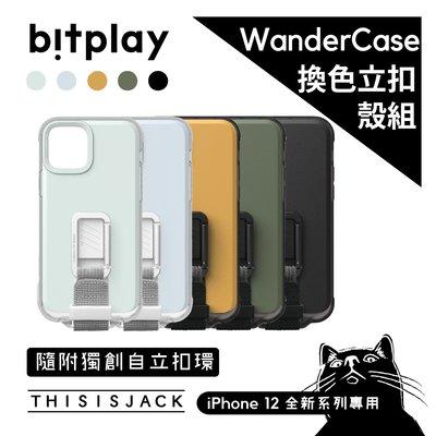 【12立扣殼】現貨 bitplay wandercase iPhone 12 mini/pro/promax 全系列