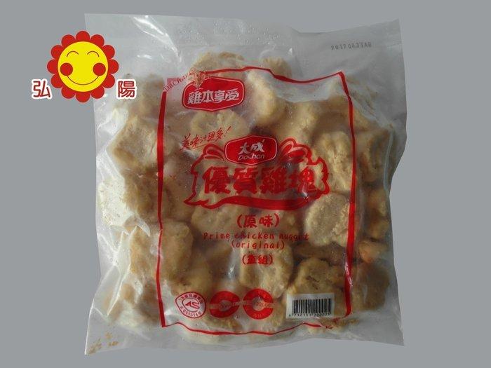 弘陽早餐食材批發弘陽冷凍食品大成優質小雞塊 1kg/包 量大來電洽詢另有優惠