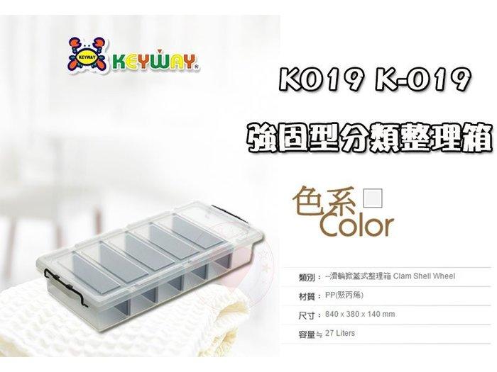~愛收納~ 強固型分類整理箱~ K~019~床下收納箱 整理箱 收納箱 衣物收納 K019