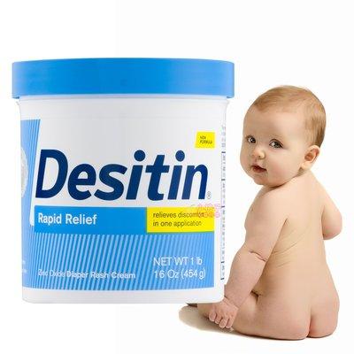 售完~小桃子【DT001】Desitin尿布舒緩乳霜 16 OZ 454g 藍色敏感型 屁屁霜 效期2019/10