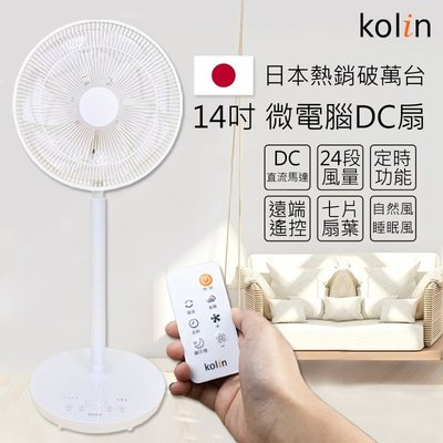 【TARDIX 鈦迪思】【Kolin歌林】14吋智能遙控DC節能電風扇