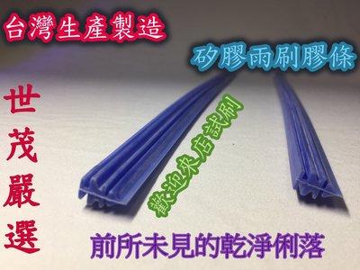 世茂嚴選 HONDA HRV 小b26+16 【高階版】 原廠型 SM矽膠 雨刷膠條
