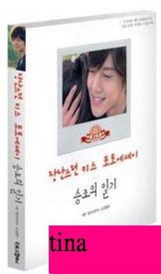 韓國原版金賢重SS501韓劇『惡作劇之吻』Photo Essay-Seung Jo's Diary勝祖日記全新現貨下標即售