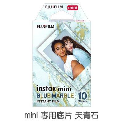 [送保護套] Fujiflm 富士 【 天青石 拍立得底片 】mini專用 單捲10張 菲林因斯特 202201