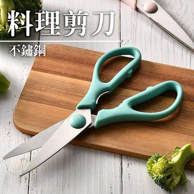台灣出貨 料理剪刀 廚用剪刀 不鏽鋼剪...