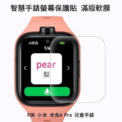 --庫米--小米 米兔4 Pro 兒童智慧手錶螢幕保護貼 水凝膜 TPU軟膜 不破裂