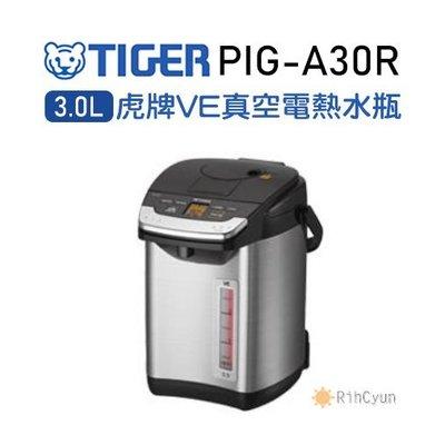 【日群】TIGER虎牌3.0L蒸氣不外漏VE真空電熱水瓶PIG-A30R