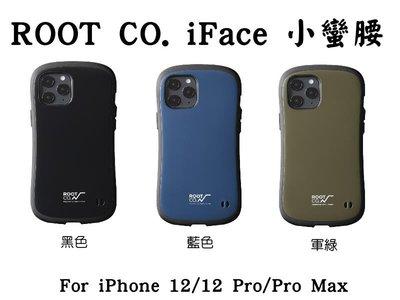 --庫米--ROOT CO. iFace iPhone 12/12Pro/Max 軍規防摔-現貨+預購