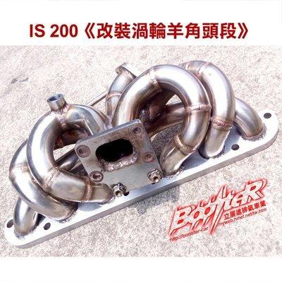 ◄立展進排氣BoosteR►IS 200《改排氣管 渦輪 等長 羊角 白鐵 頭段》廠內彎管/手工專業焊接客製化你的專屬品
