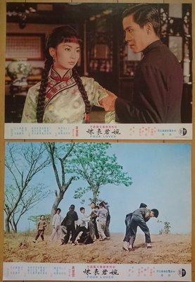 婉君表妹 (Four Loves) - 李行、唐寶雲、王戎、江明主演 - 台灣原版電影劇照1套8張 (1965年)