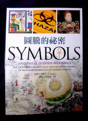 *阿威的舊書香*【絕版特價 圖騰的秘密 SYMBOLS and their hidden meanings 山岳文化】