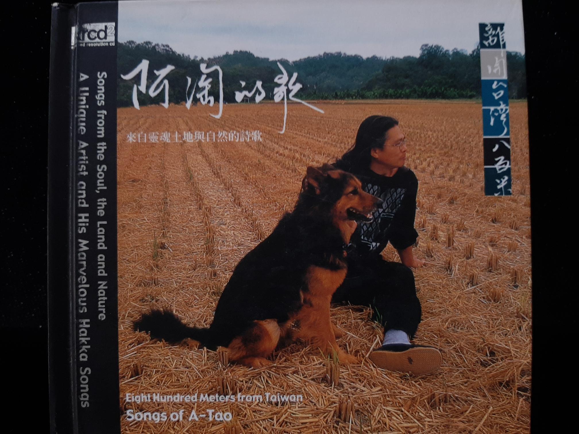 離開台灣八百米,xrcd,陳永淘阿淘的歌,保存完美,無刮痕。