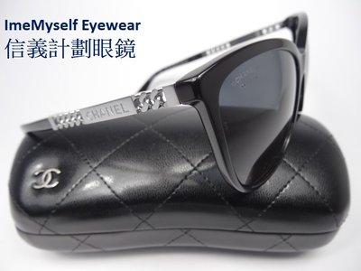 【信義計劃眼鏡】CHANEL 5352 香奈兒 當季新款 偏光 太陽眼鏡 義大利製 膠框 貓眼框 金屬腳 鎖鏈
