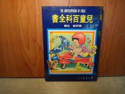 【愛悅二手書坊 18-08】兒童百科全書  張武雄著