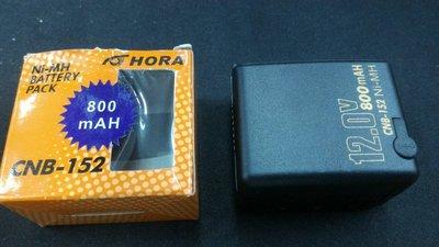 C150 C450 RL102 RL402 S145 專用電池 XCNB152S  XCNB-152S