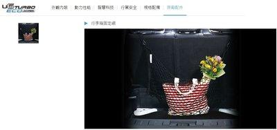 LUXGEN U6 U5  行李箱固定網 後廂固定網 後箱固定網  (五門車皆可使用)