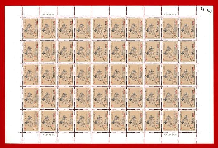 1994-9中國古代文學家(第二組)版張全新上品原膠、無對折(張號與實品可能不同)