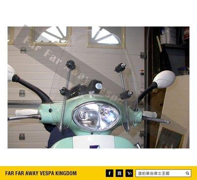 遠的要命偉士王國 Vespa PIAGGIO ET8/ET4 Cuppini 透明 中風鏡 義大利製