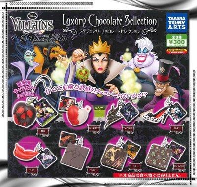 ✤ 修a玩具精品 ✤ ☾日本扭蛋☽ 迪士尼反派角色系列吊飾 全8款 優惠特價中