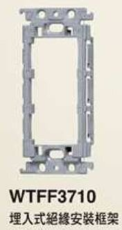 【國際Panasonic】星光系列 WTFF3710 埋入式絕緣安裝框架