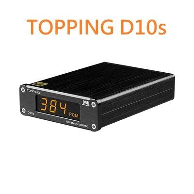 現貨 免運 TOPPING 拓品 D10s USB 解碼器 ESS ES9038Q2M HIFI 解碼 可面交