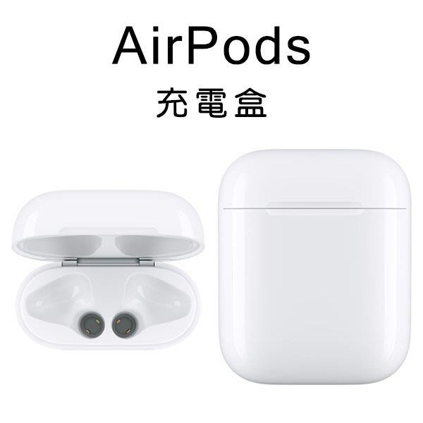 【刀鋒】AirPods替換充電盒現貨免運費 全新 AirPods充電盒 蘋果 Apple 替代 遺失補充用