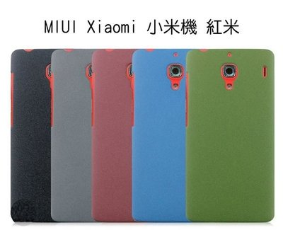 *PHONE寶*MIUI Xiaomi 小米機 紅米 超薄流沙保護殼 磨砂殼 硬殼 彩殼 保護套
