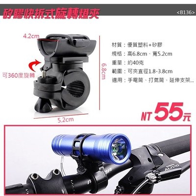 ☆PART2單車  ( B136 ) 矽膠快拆式 旋轉燈夾 促銷價 55元
