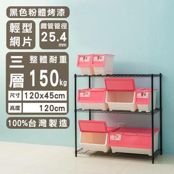 【免運】120x45x120 CM 輕型三層烤漆黑波浪架 /收納架/置物架/層架/鐵架