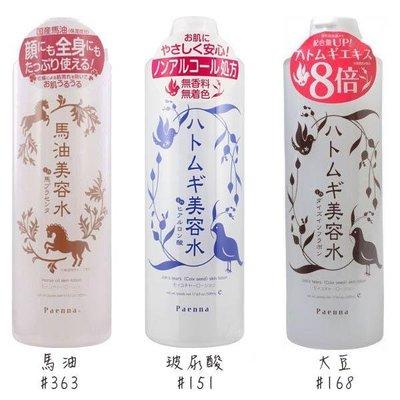 【JPGO】日本製 Paen'na 美容水 化妝水 500ml 馬油#363 /薏仁大豆#168 /薏仁玻尿酸#151