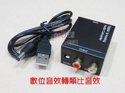 數位音效轉換器.配USB電源線數位光纖轉換盒SPDIF轉RCA音效電視Coaxial轉類比紅白蓮花座