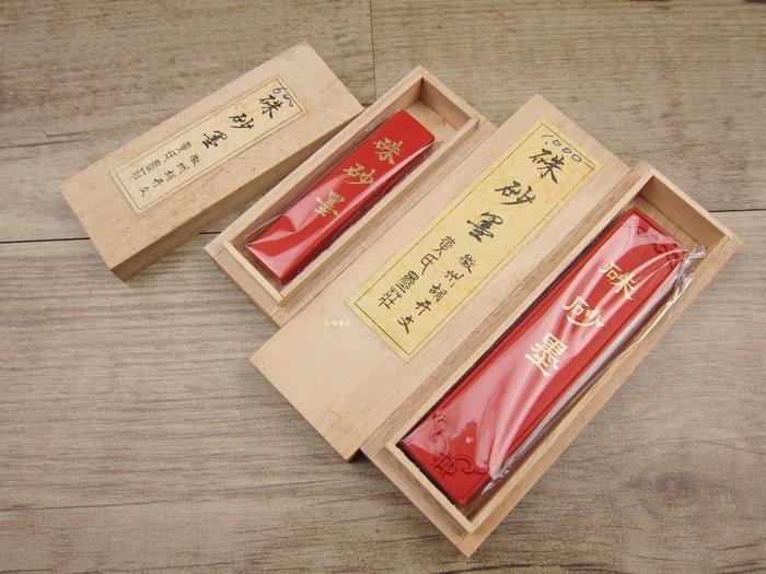 韓非子小舖~ 純硃砂墨條-朱砂墨 (胡開文精製) 盒裝 32g 朱砂含量80%以上