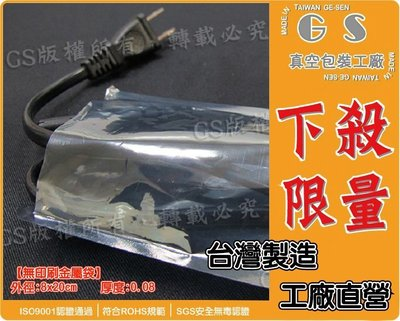 GS-A82【金屬袋】8*20cm厚0.08~ 一包 (100入)74元含稅價,抗靜電袋、主機板、包裝袋