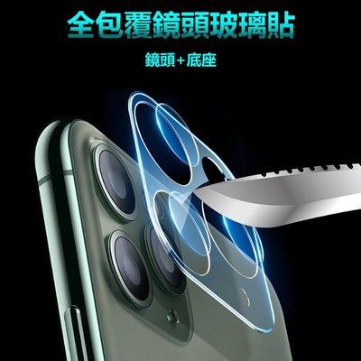 蘋果 鏡頭貼 + 底座貼 iPhone 11 i11 iPhone11 玻璃貼 攝像頭 保護貼 全玻璃 鏡頭膜 全包覆
