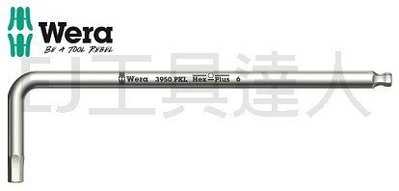 EJ工具《附發票》德國 Wera 3950 PKL L-key 頂級 不鏽鋼 六角扳手 球頭 英制 7/64