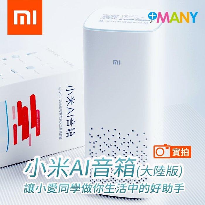 小米AI音箱 人工智慧 AI音箱AI音箱AI音箱 智能音箱 網絡音箱 人工智能音箱 智能家庭 官方正版