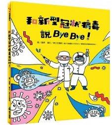 ☆天才老爸☆→【維京】和新型冠狀病毒說Bye Bye!←病毒 知識 親子 共讀 議題 圖書 武漢 肺炎 乾洗手 口罩 消