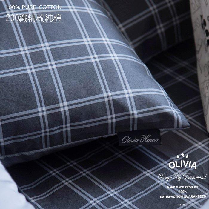 【OLIVIA 】DR503 維克 牛津灰 加大雙人床包被套四件組 都會簡約 200織精梳棉 台灣製