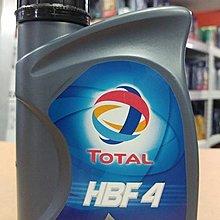 『油工廠』TOTAL HBF4 DOT4 BRAKE FLUID 0.5L 煞車油 4號 BOSCH ATE