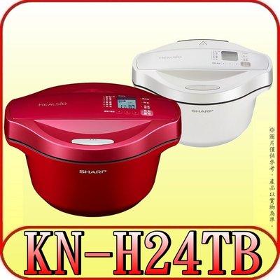 《三禾影》SHARP 夏普 KN-H24TB 0水鍋 2.4L 6人份超大容量 自動攪拌器 自動控制火力 智慧控溫