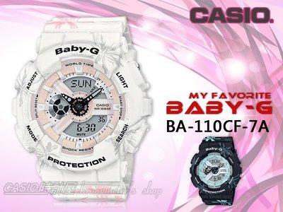 CASIO 時計屋 手錶專賣店 CASIO BABY-G BA-110CF-7A 海灘風情 雙顯女錶 樹脂錶帶 白X粉